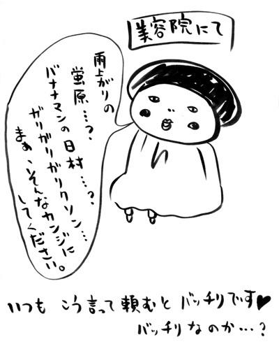 Rakugaki20100416