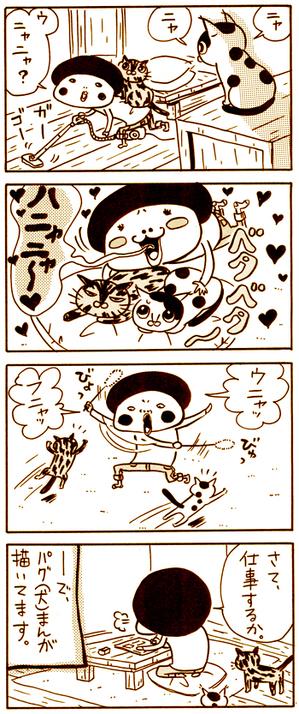 Higuchineko32_2