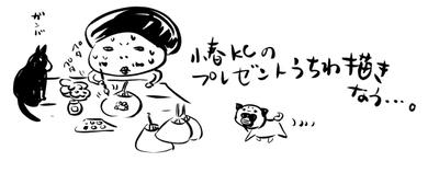 Rakugaki1009172_2