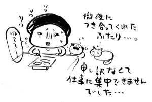 Rakugaki20110112