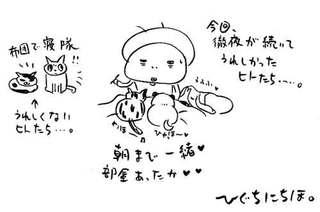 Rakugaki20110131