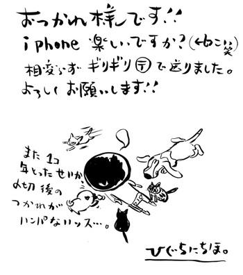 Rakugaki20110905_2