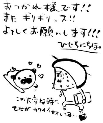 Rakugaki20111011