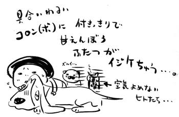 Rakugaki20111014