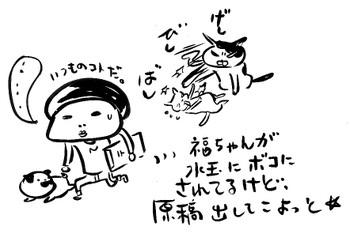 Otemami20120214
