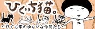 ブログ ひぐち猫