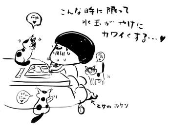 Otomenooketsu2