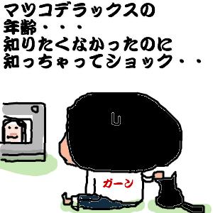 Cocolog_oekaki_2010_05_21_23_38