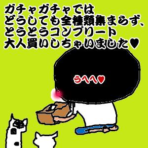 Cocolog_oekaki_2010_06_12_23_11