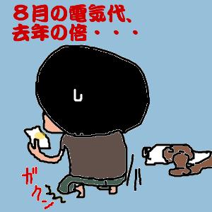 Cocolog_oekaki_2010_09_01_23_40