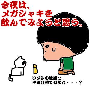 Cocolog_oekaki_2010_09_10_22_38