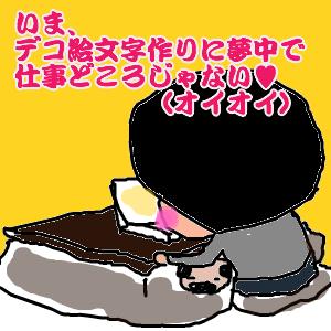 Cocolog_oekaki_2010_11_30_22_32