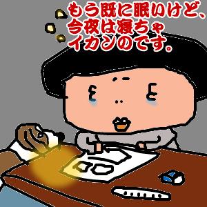 Cocolog_oekaki_2011_03_06_22_30