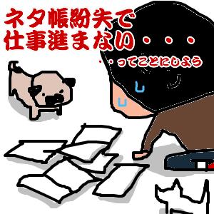 Cocolog_oekaki_2011_03_22_11_58