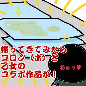 Cocolog_oekaki_2011_07_03_23_52