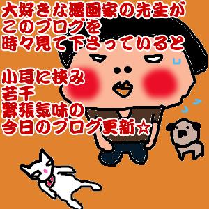 Cocolog_oekaki_2011_09_07_17_25