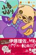 小春びよりnew 3 (講談社コミックスフレンド B)