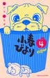 小春びよりnew 4 (講談社コミックスフレンド B)